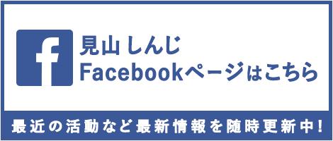見山しんじ Facebookページはこちら